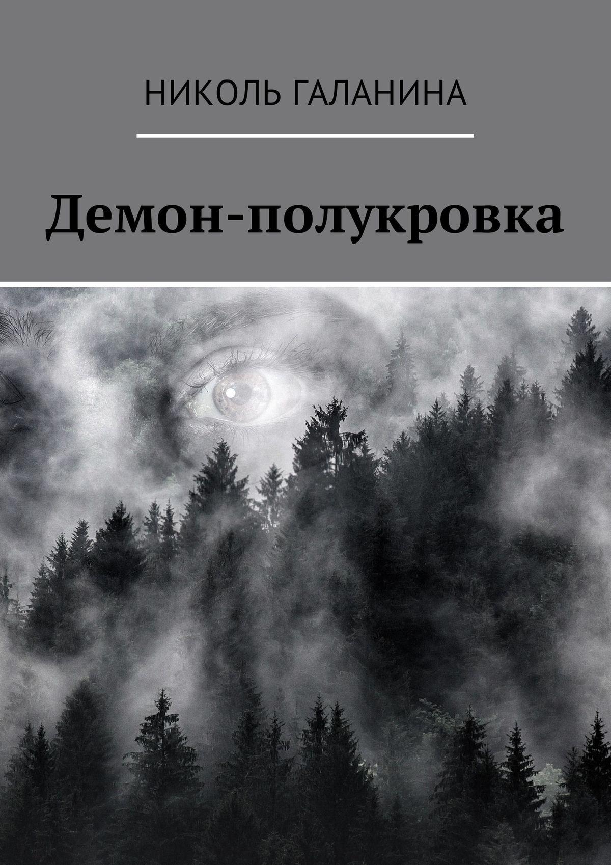 Николь Галанина Демон-полукровка троемирье игры с демонами