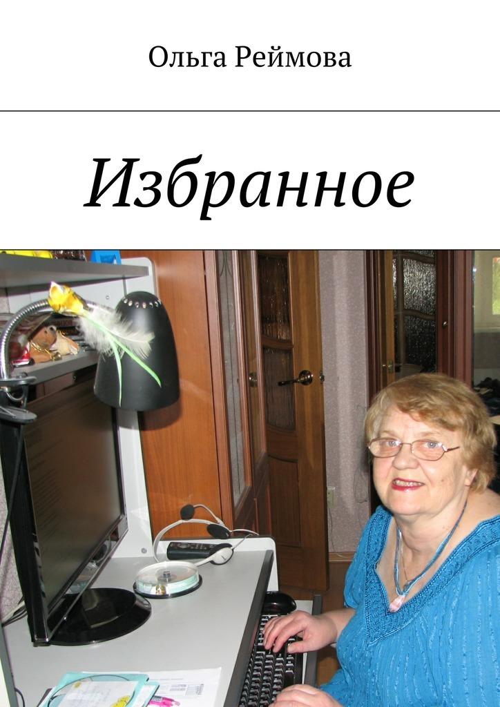 Ольга Реймова Избранное цена