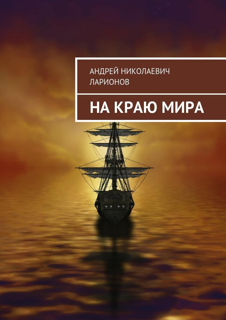Андрей Николаевич Ларионов Накраюмира цена и фото