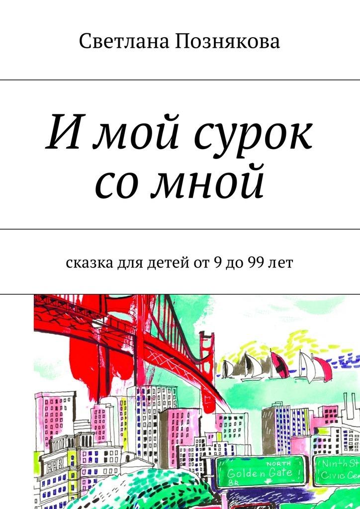 Светлана Познякова Имой сурок сомной. Сказка для детей от9до99лет