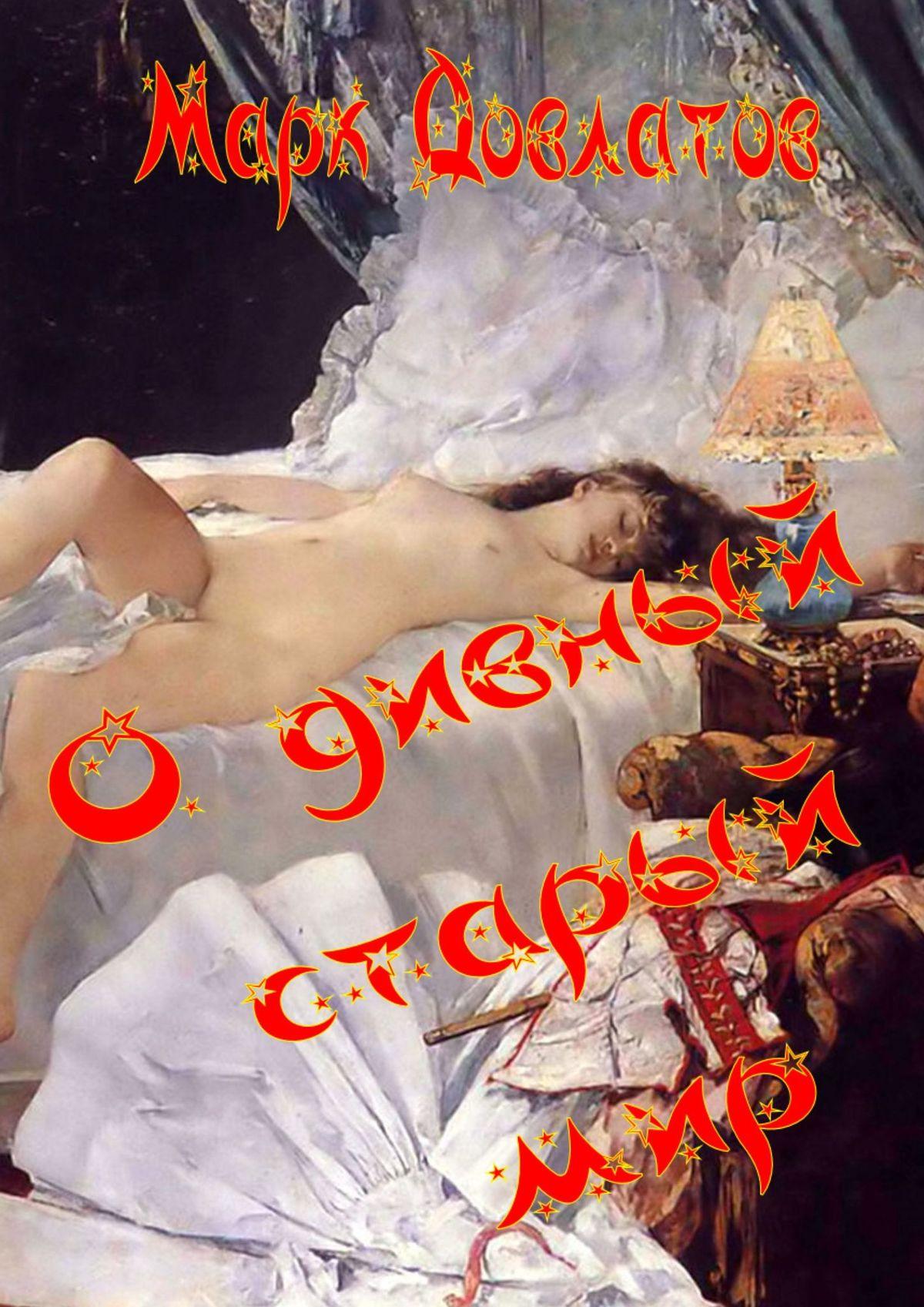 Марк Довлатов Одивный старыймир. Эротическая антиутопия хаксли о о дивный новый мир слепец в газе