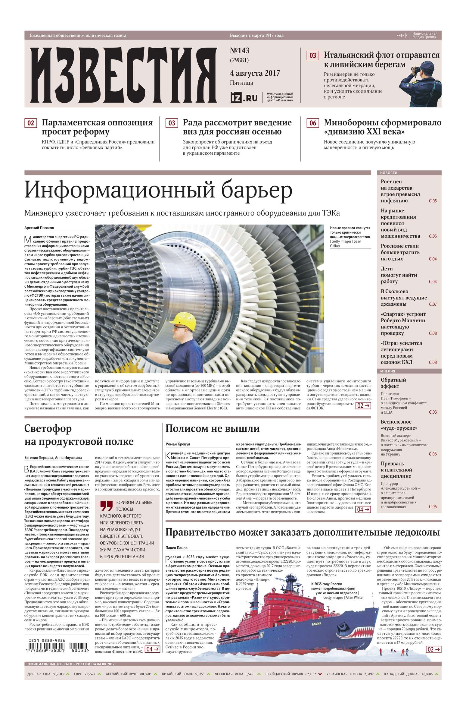 Редакция газеты Известия Известия 143-2017 цена