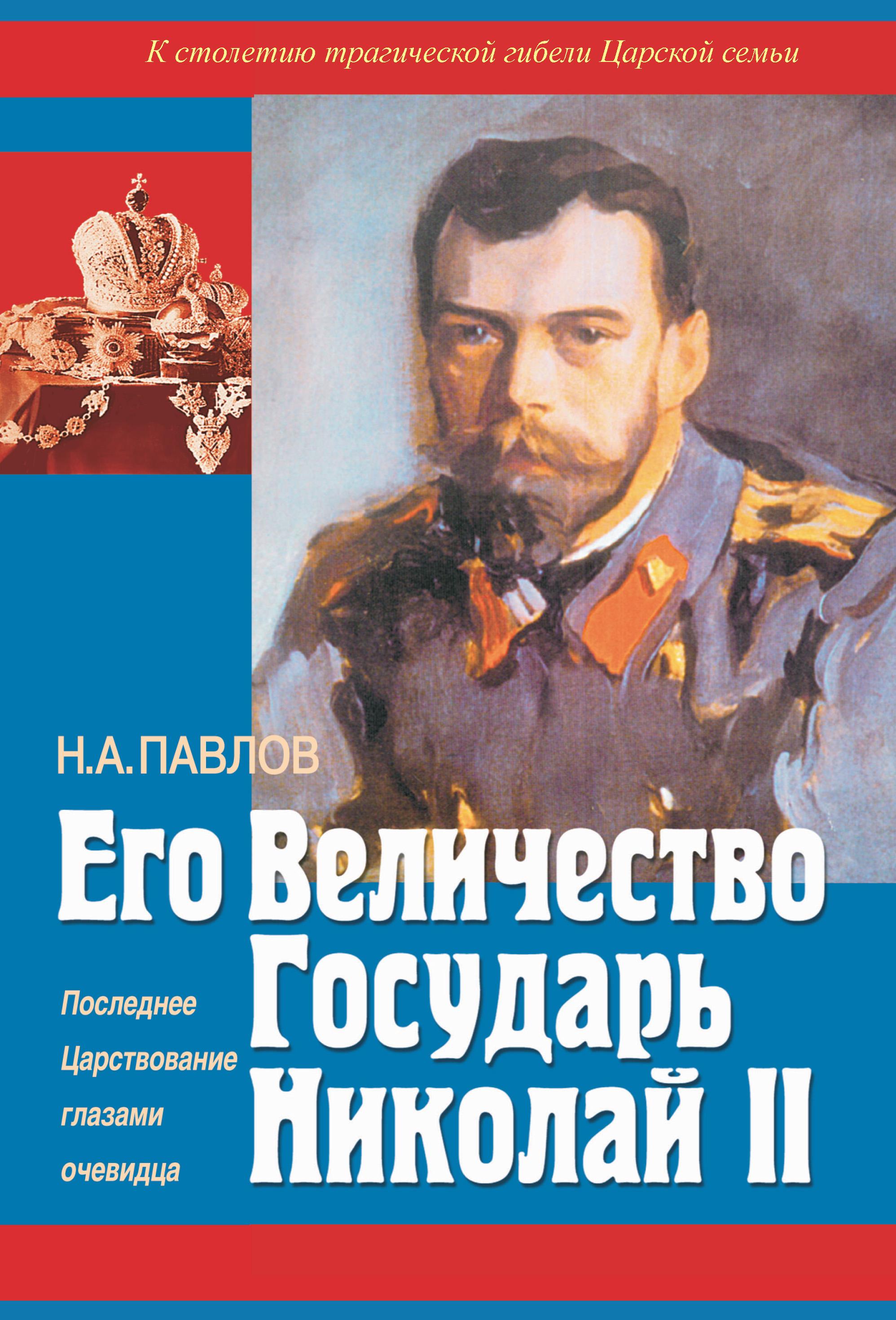 где купить Николай Павлов Его Величество Государь Николай II. Последнее Царствование глазами очевидца дешево