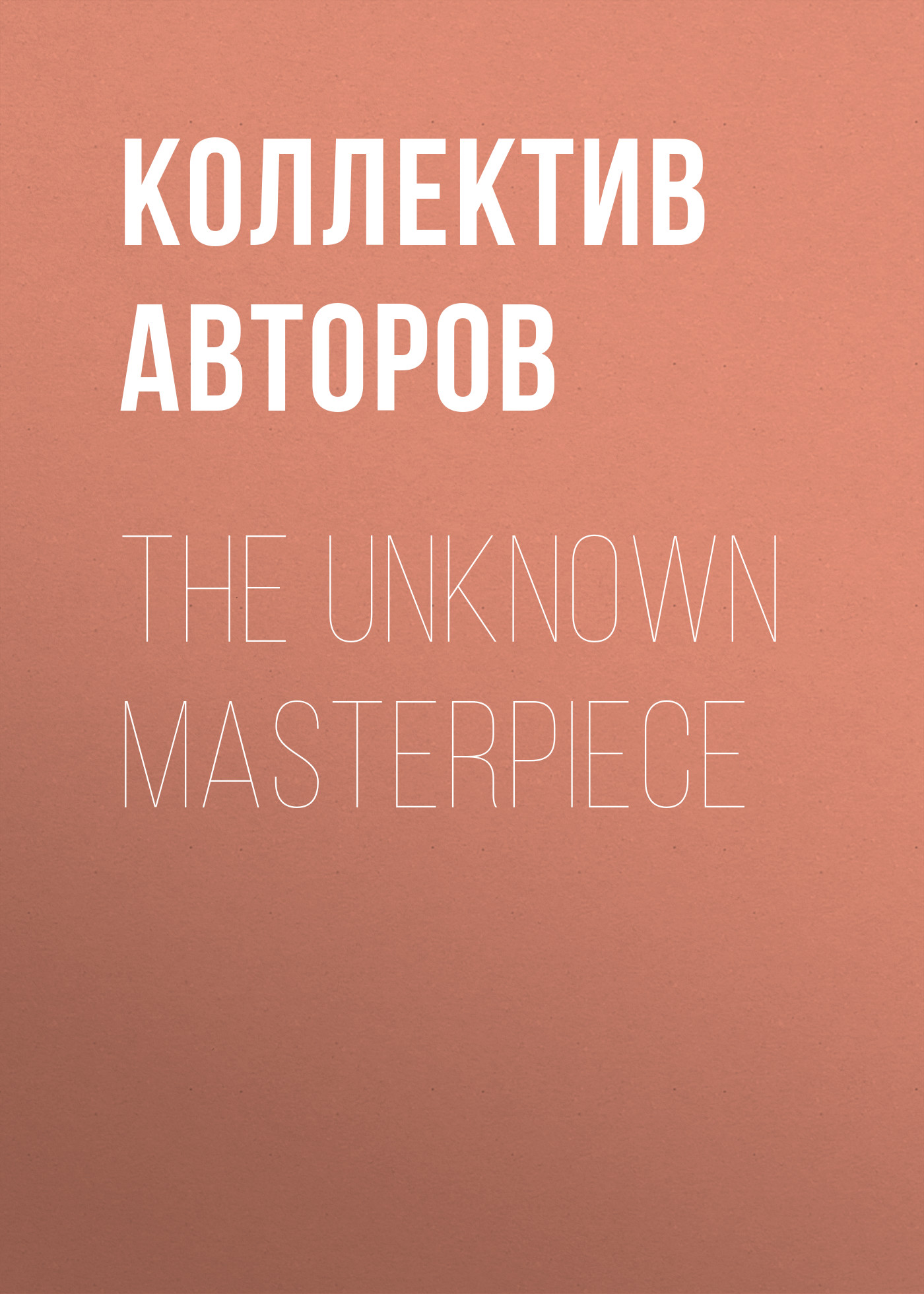 Коллектив авторов The Unknown Masterpiece коллектив авторов классика русского рассказа 16