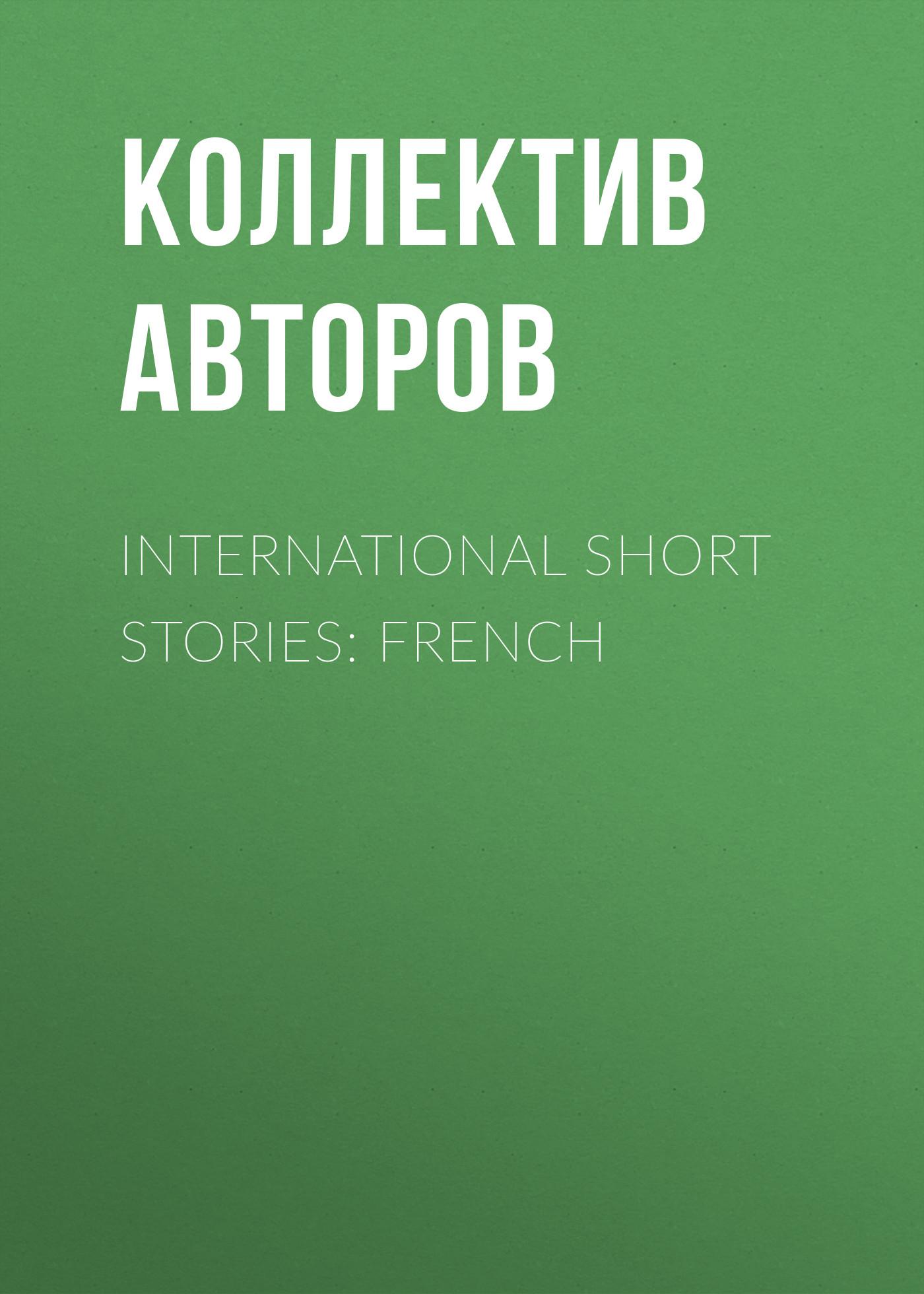 Коллектив авторов International Short Stories: French vitaly mushkin erotic stories top ten