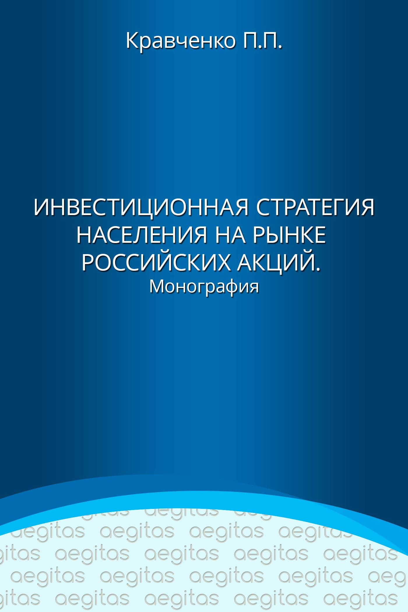 Обложка книги Инвестиционная стратегия населения на рынке российских акций
