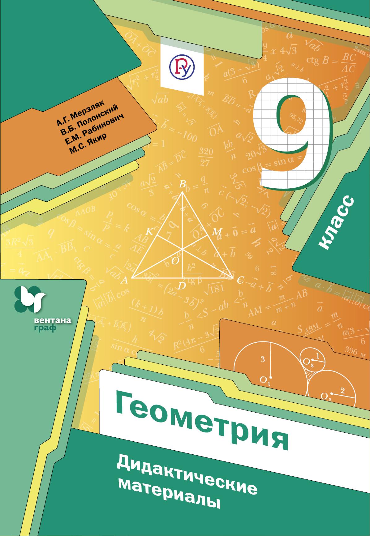 А. Г. Мерзляк Геометрия. Дидактические материалы. 9 класс клауд г 9 принципов успеха в любви и жизни