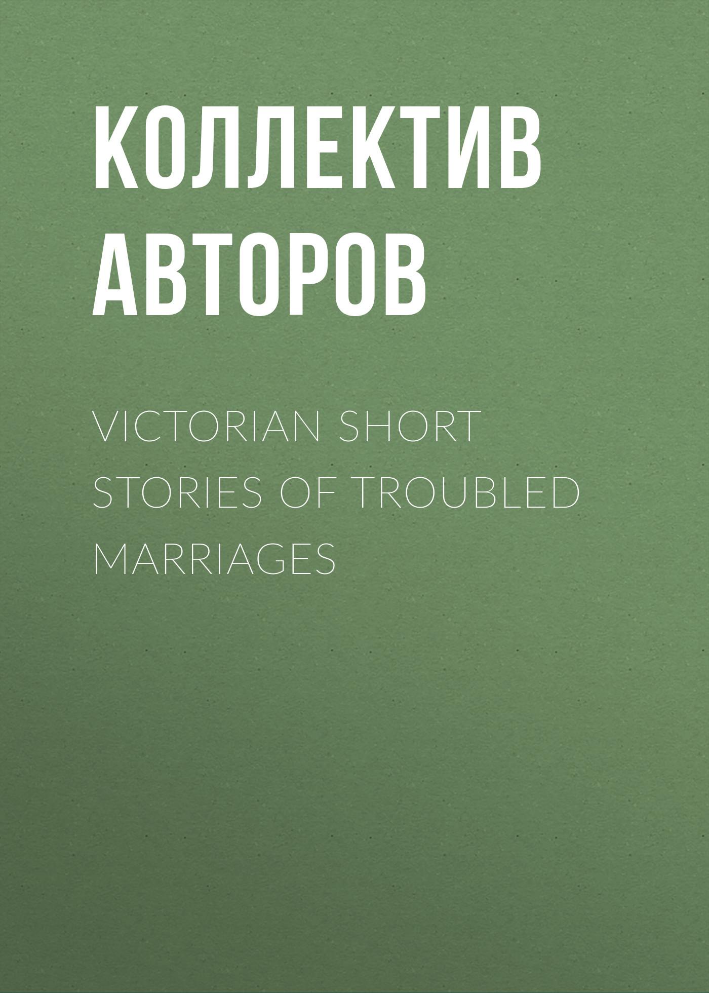 Коллектив авторов Victorian Short Stories of Troubled Marriages стоимость