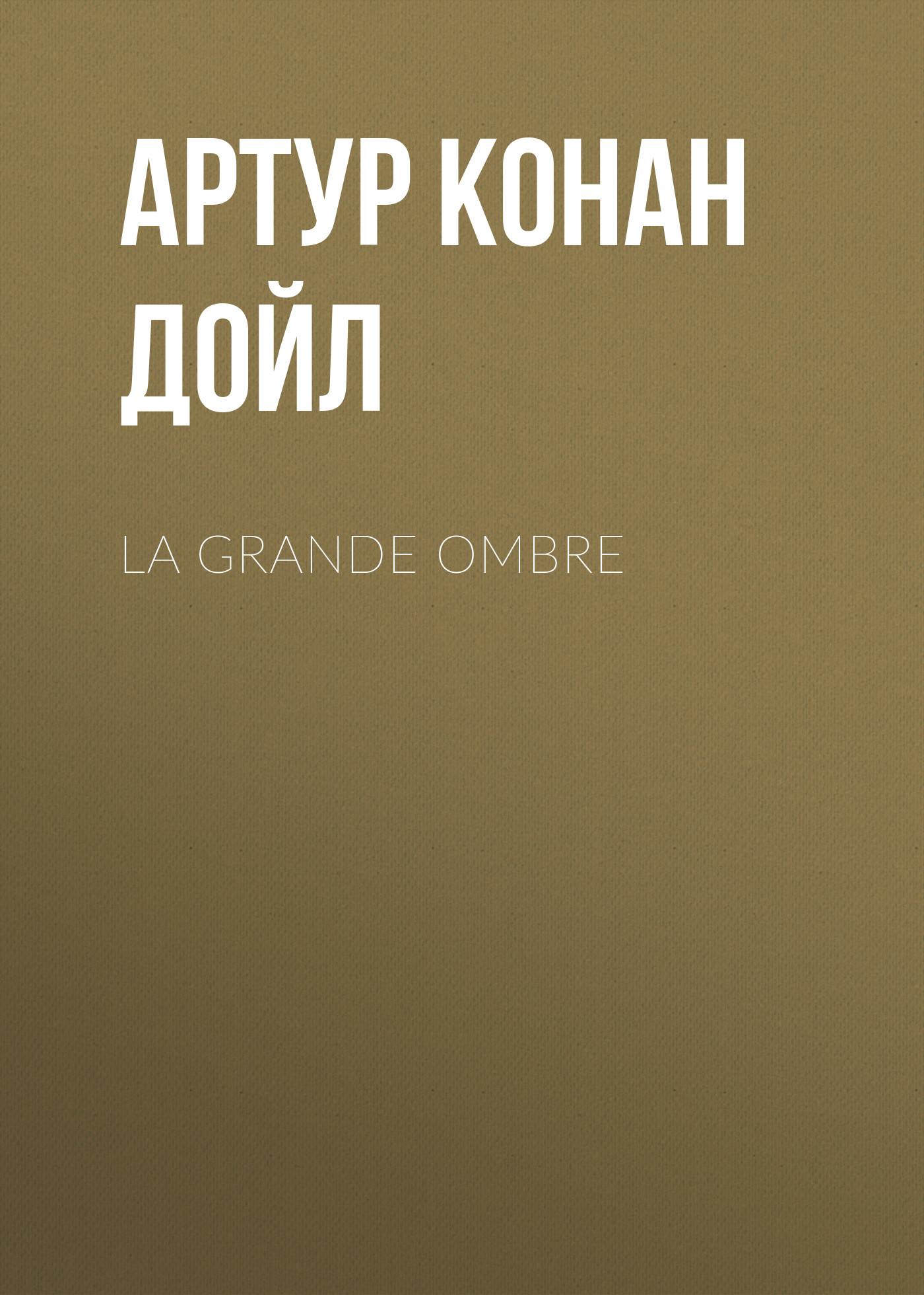 Артур Конан Дойл La grande ombre артур конан дойл загадка старка манро