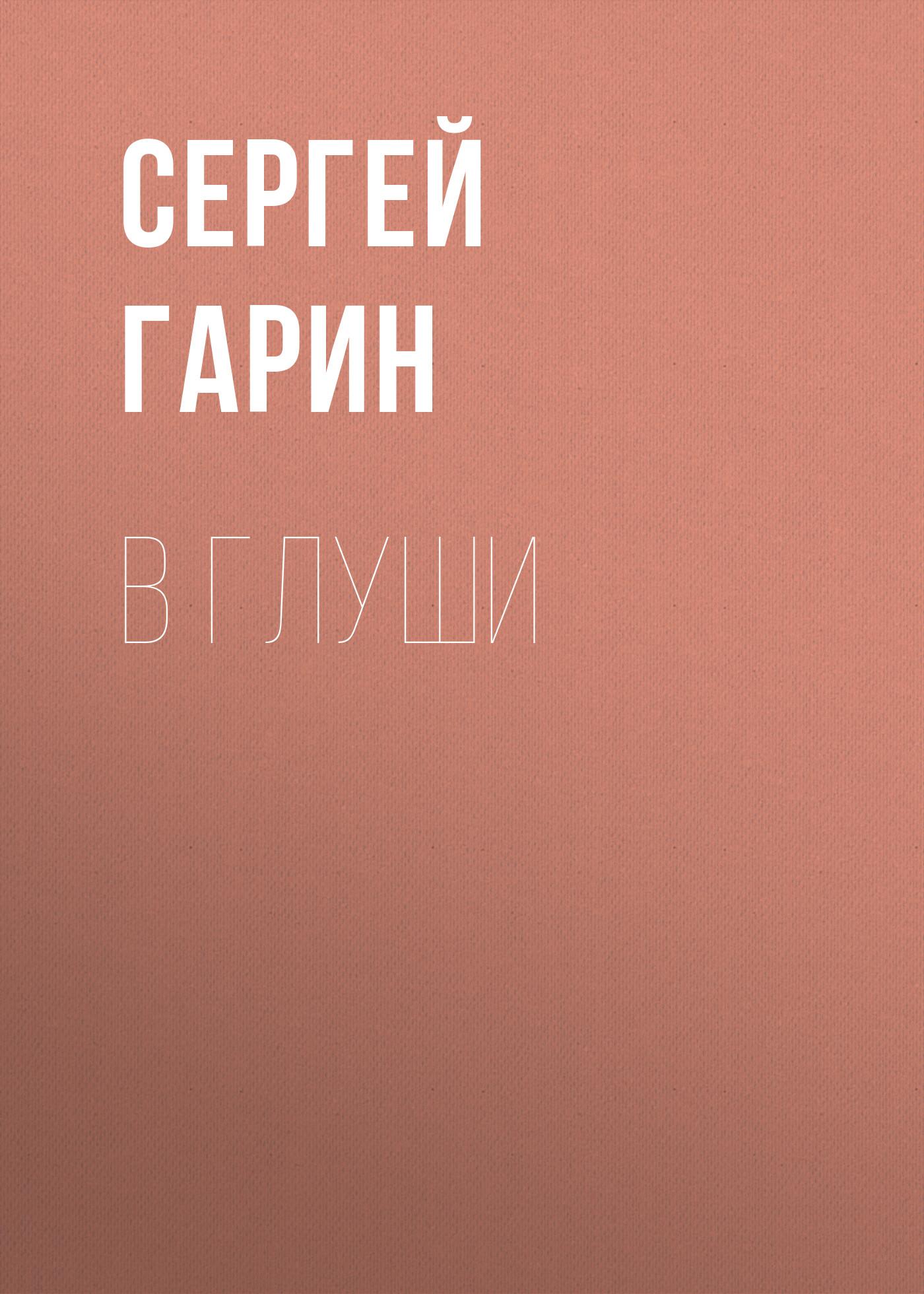 Сергей Гарин В глуши