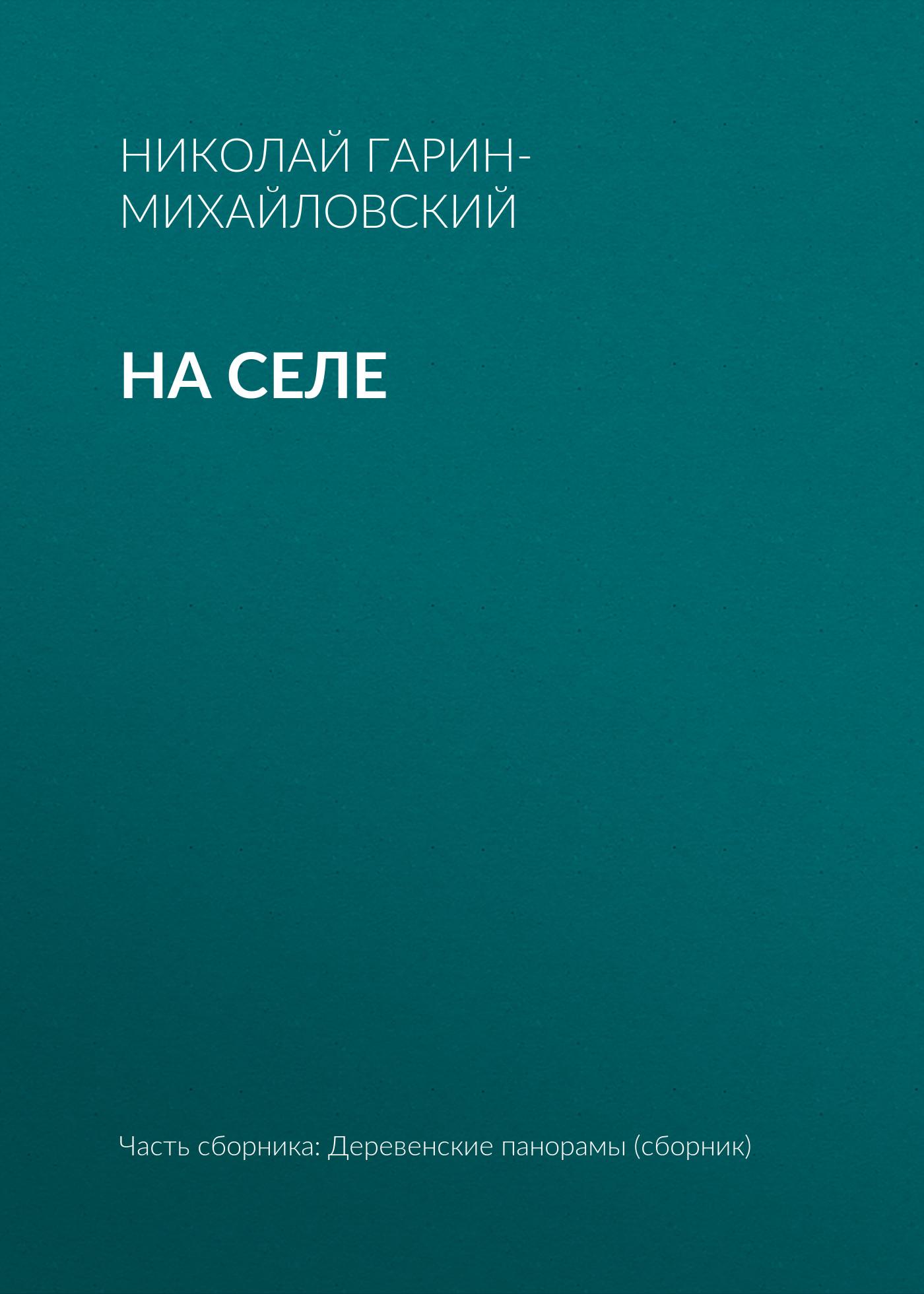 Николай Гарин-Михайловский На селе