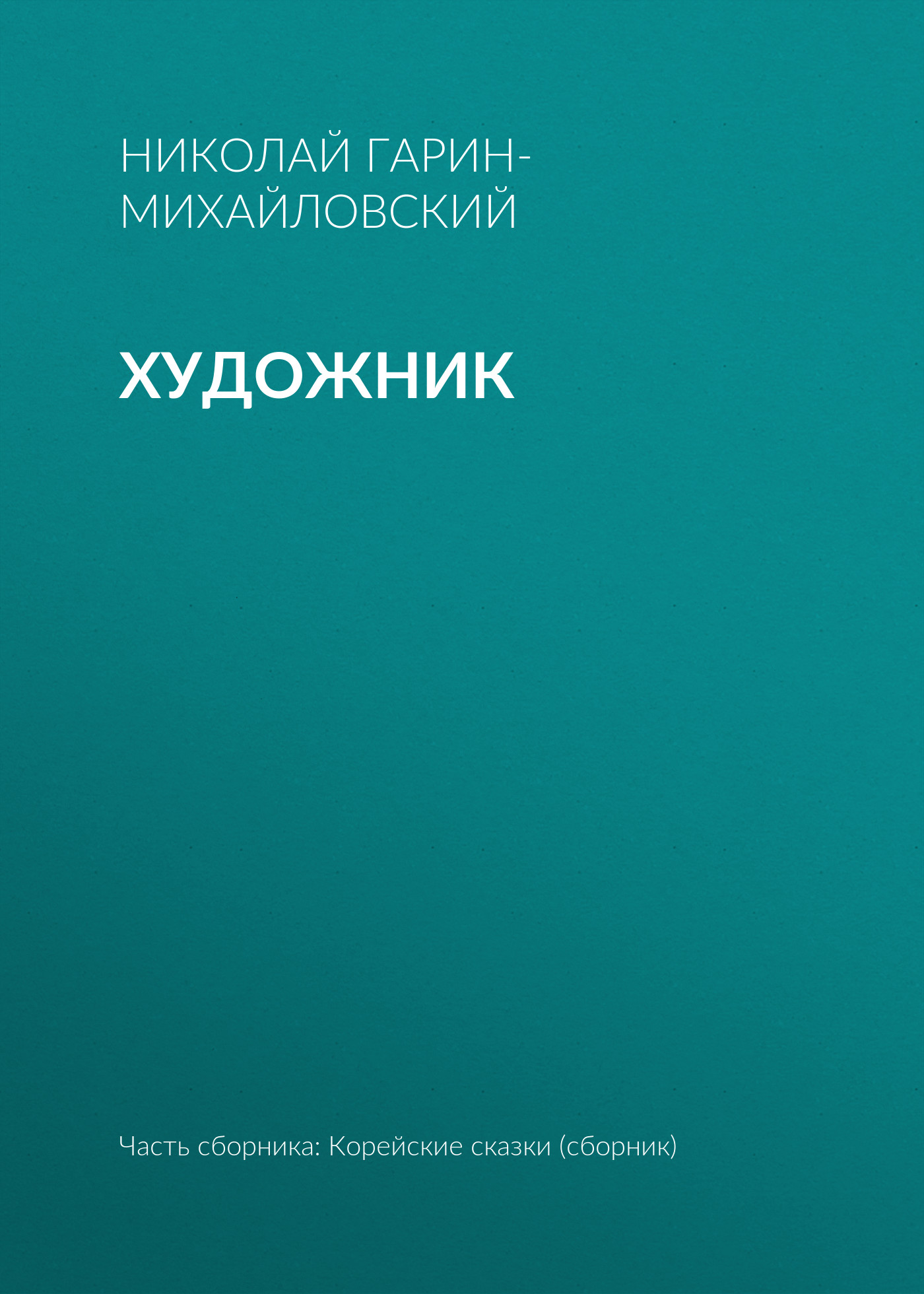 Николай Гарин-Михайловский Художник цена