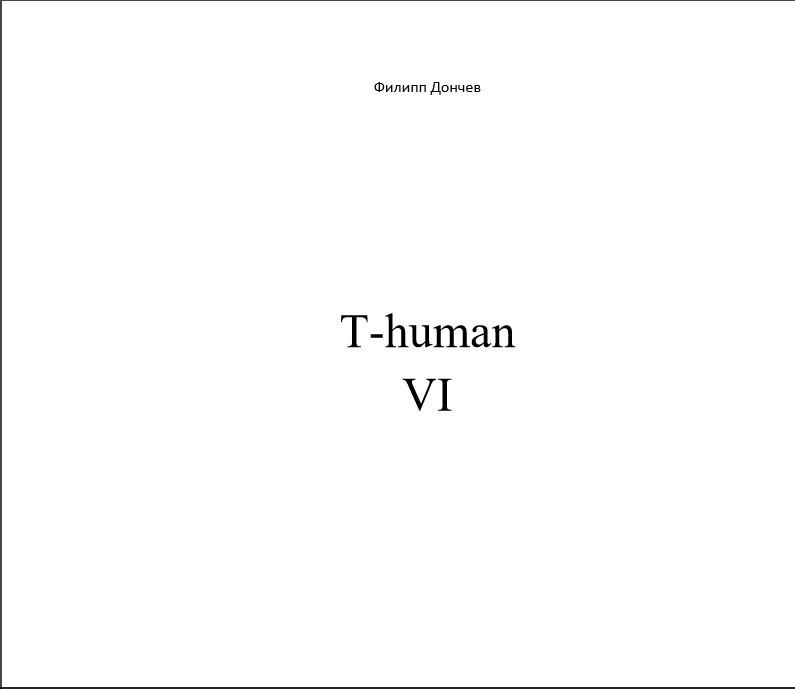 цены Филипп Альбинович Дончев T-human VI