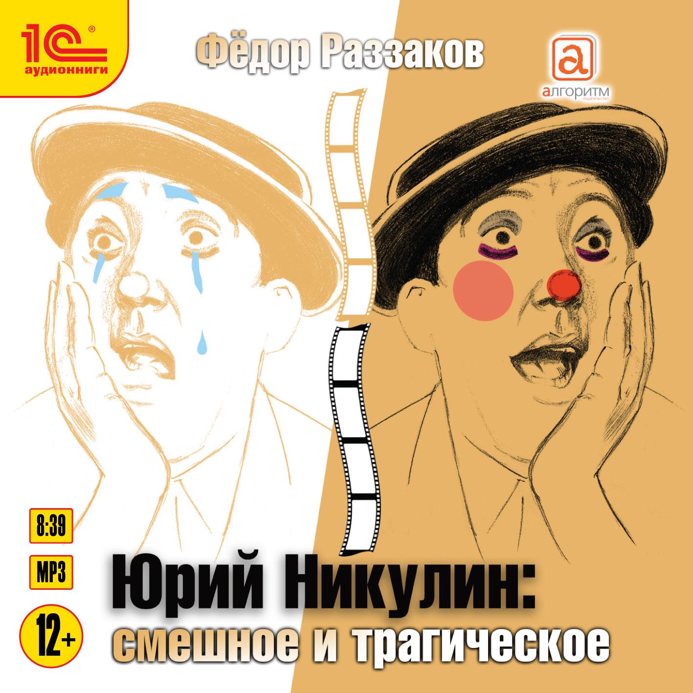 Федор Раззаков Юрий Никулин. Смешное и трагическое федор раззаков юрий никулин смешное и трагическое