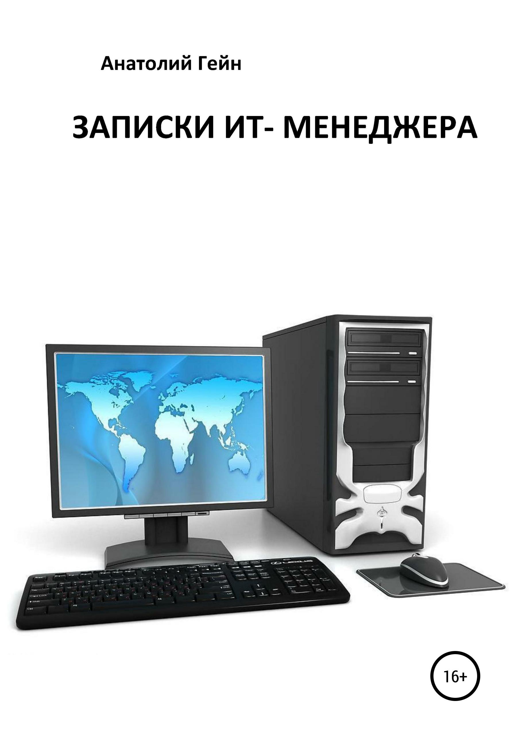 Анатолий Немчинов Записки ИТ-менеджера