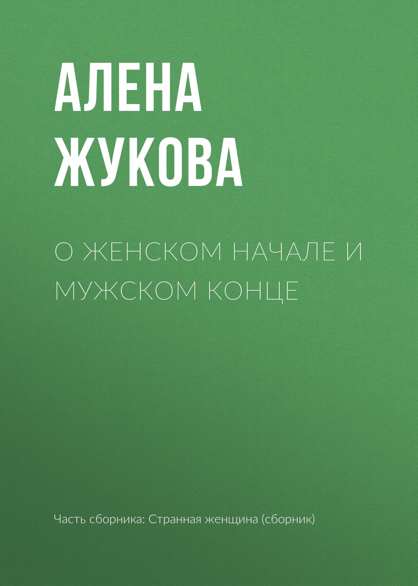 Алена Жкова О женском начале и мжском конце