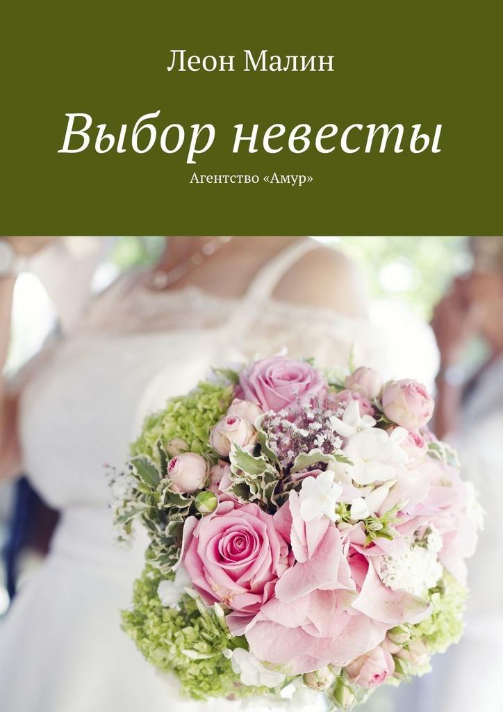 Выбор невесты. Агентство«Амур»