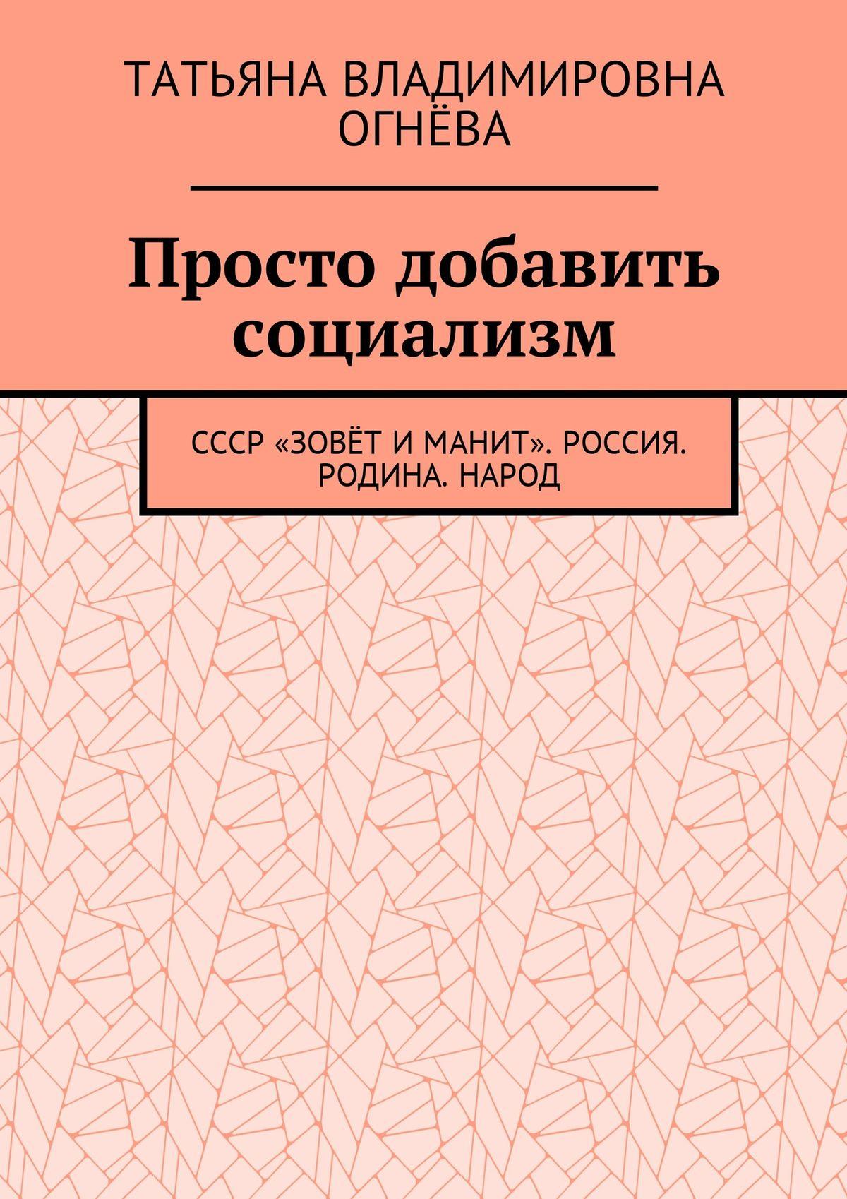 Референдум СССР – 2017. Народноевече