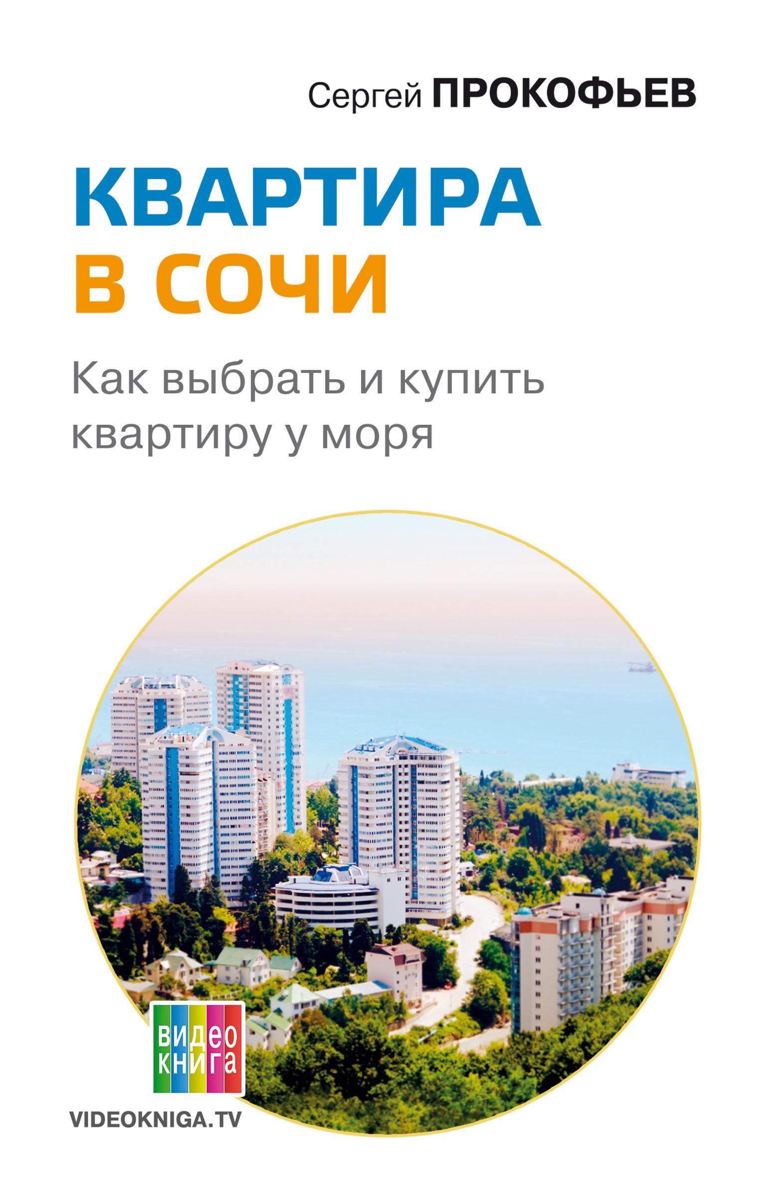 Сергей Прокофьев Квартира в Сочи. Как выбрать и квартиру у моря