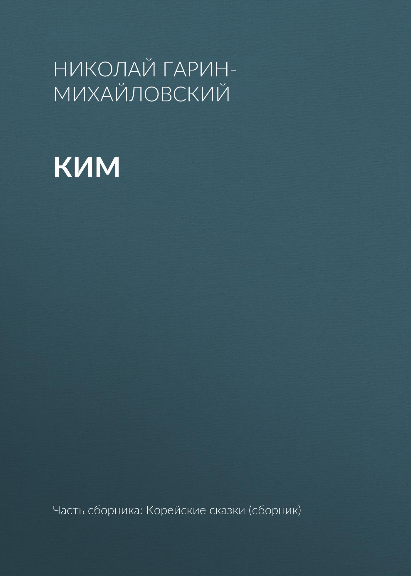Николай Гарин-Михайловский Ким николай гарин михайловский счастье
