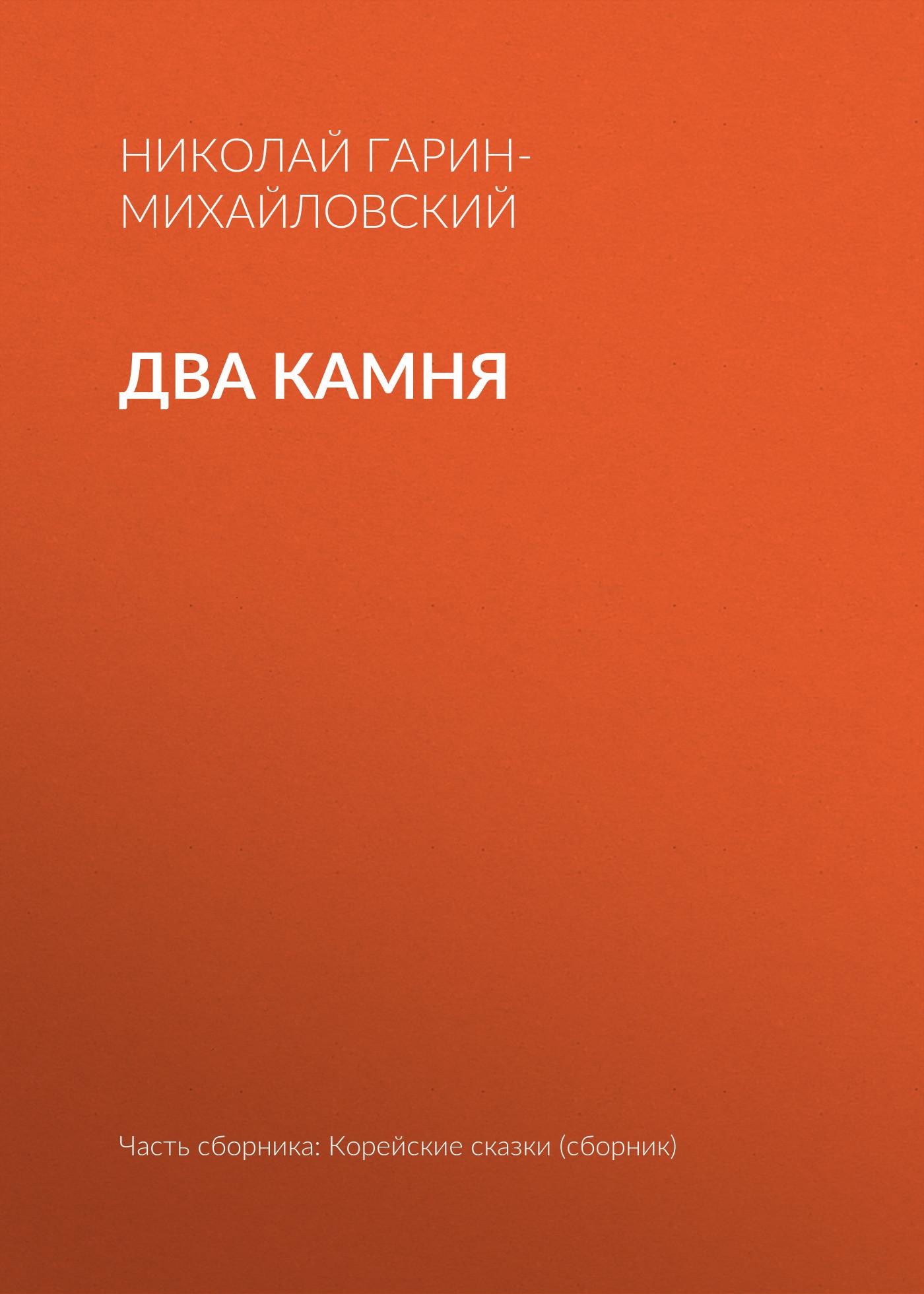 Николай Гарин-Михайловский Два камня цена