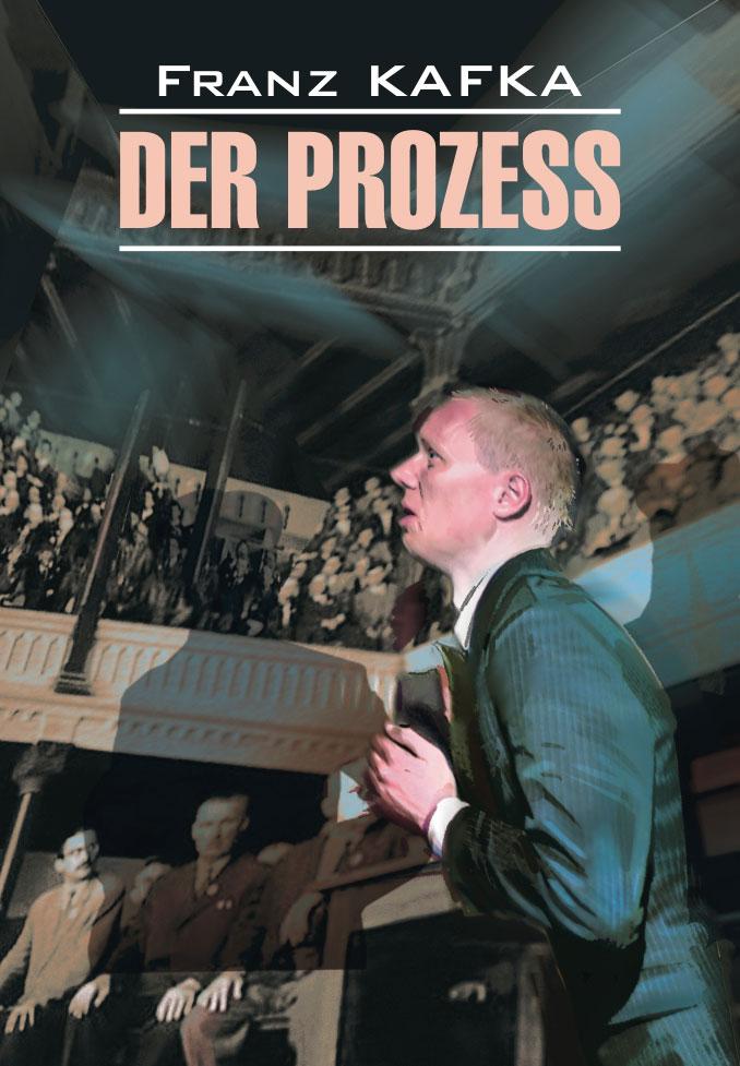 Процесс. Книга для чтения на немецком языке