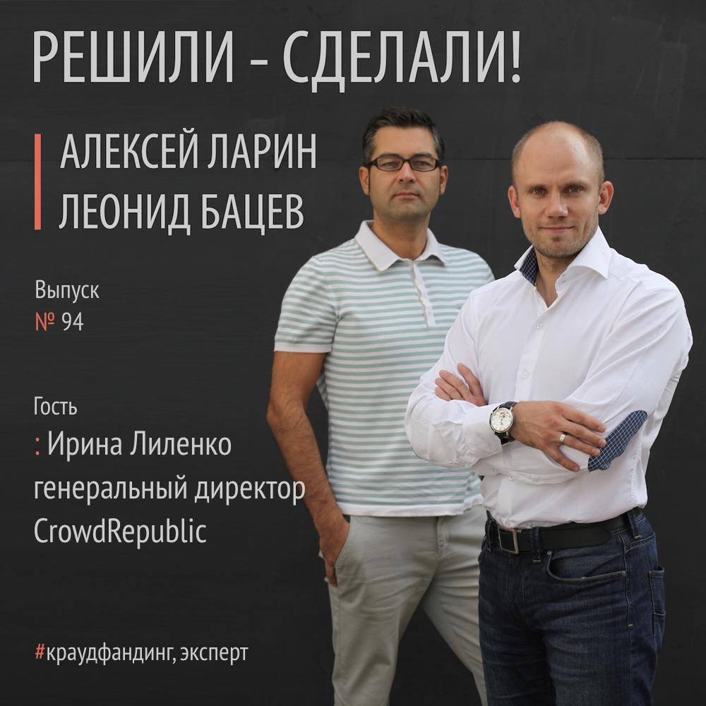 Алексей Ларин Ирина Лиленко генеральный директор краудфандинговой платформы CrowdRepublic