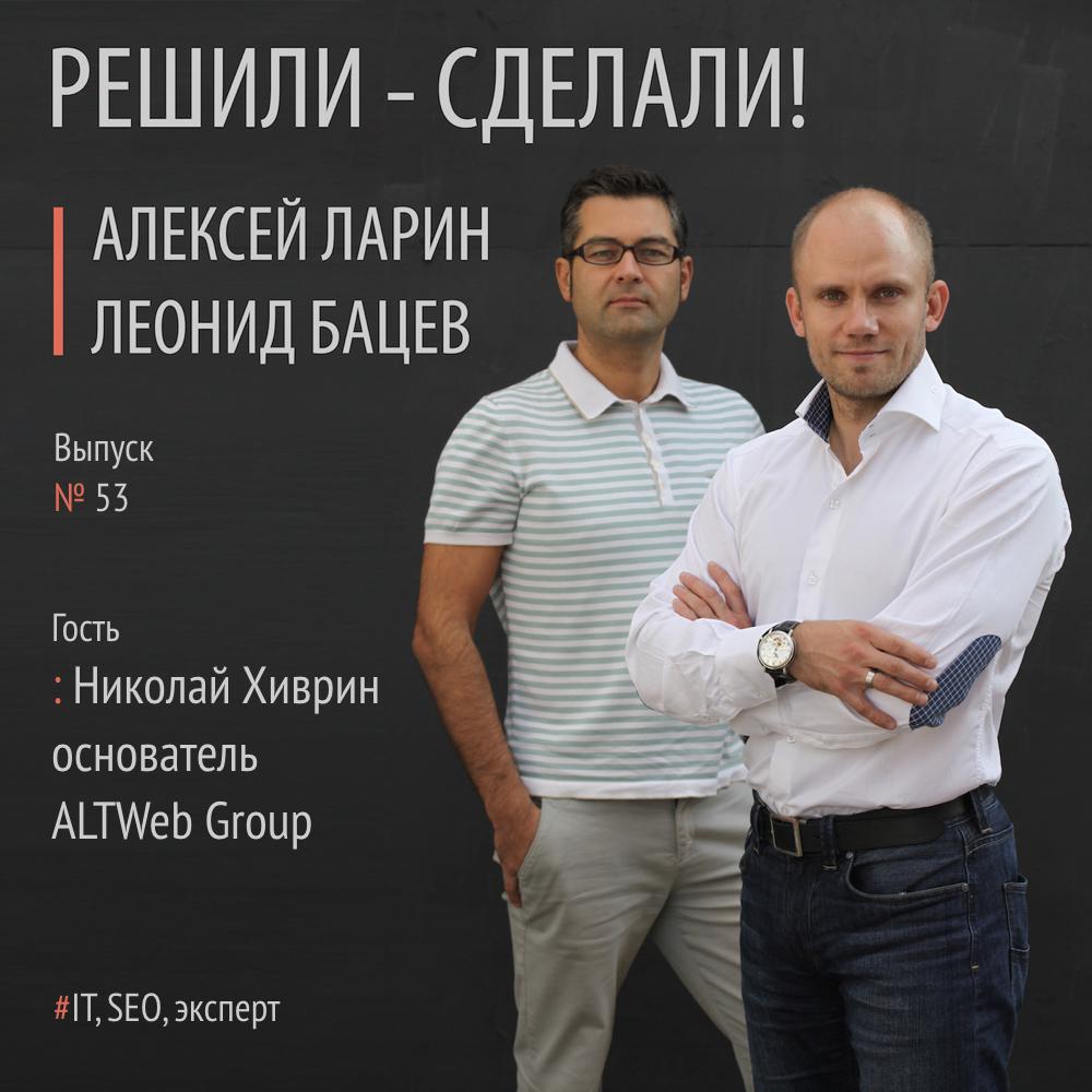 Алексей Ларин Николай Хиврин основатель ируководитель рекламного холдинга ALTWeb Group алексей ларин николай хиврин основатель ируководитель рекламного холдинга altweb group