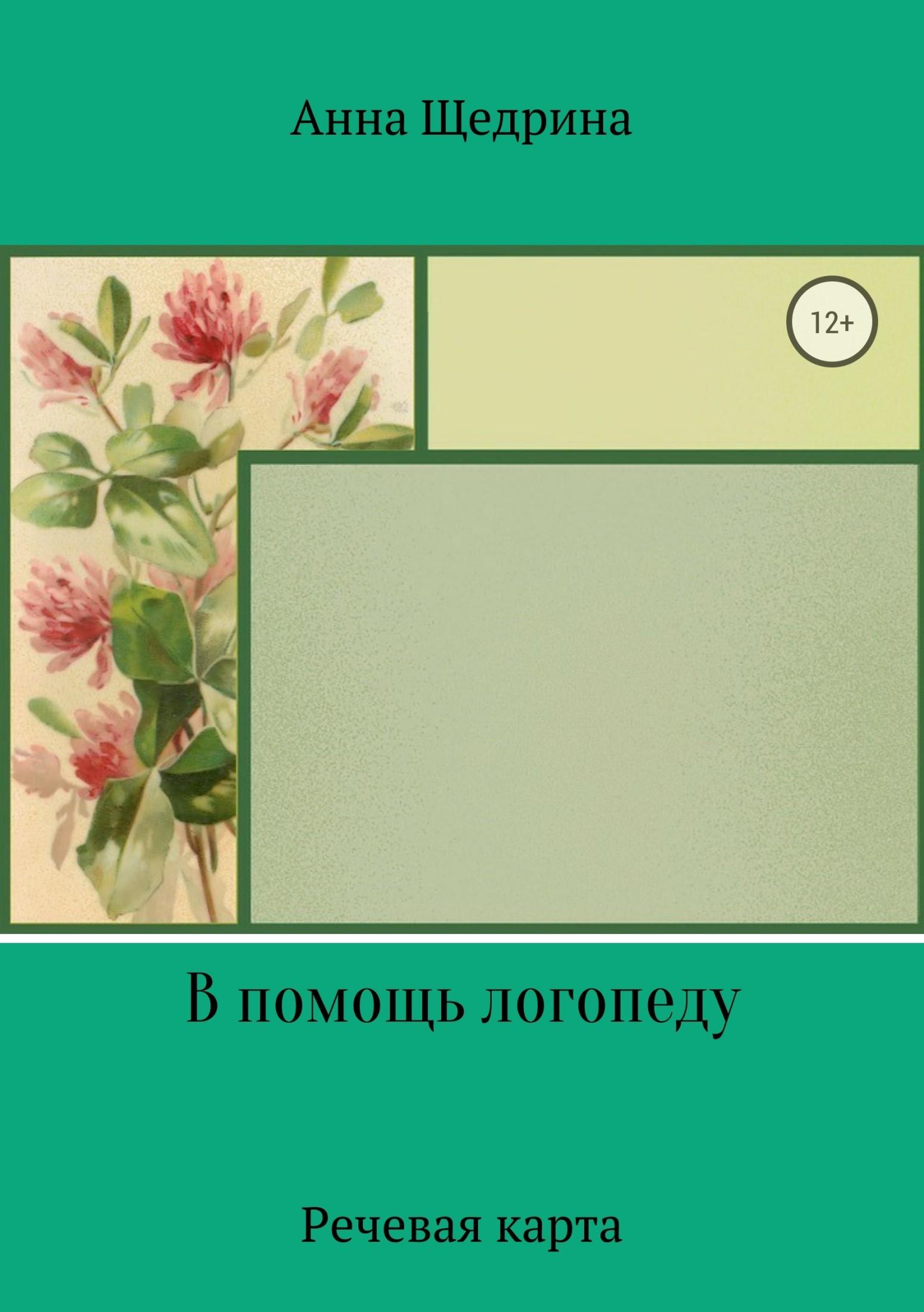 Анна Юрьевна Щедрина В помощь логопеду. Речевая карта