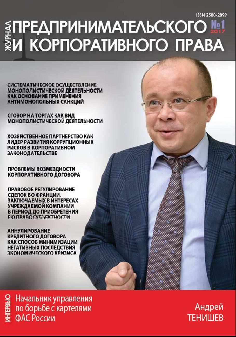 Отсутствует Журнал предпринимательского и корпоративного права № 1 (5) 2017