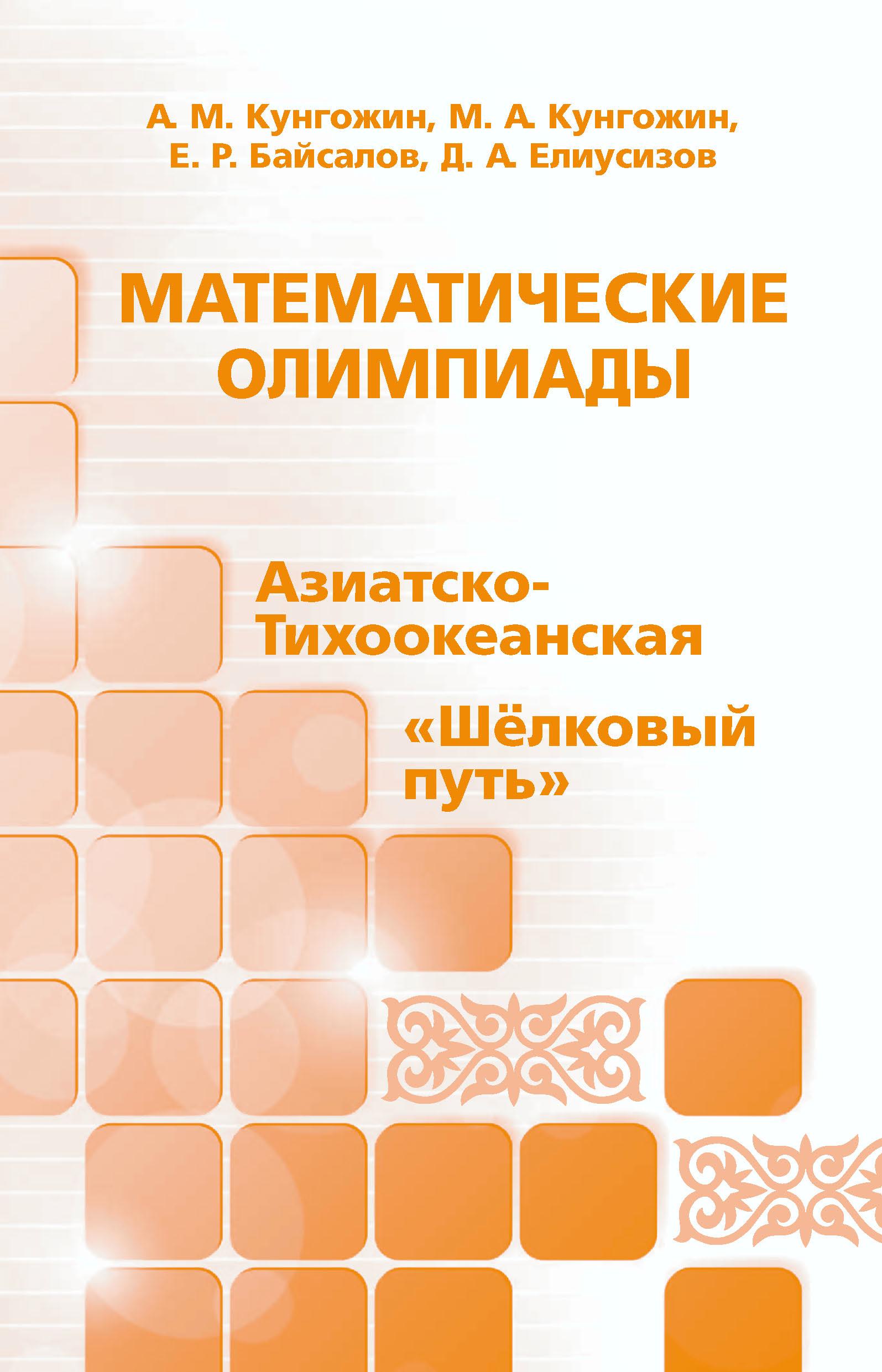 А. М. Кунгожин Математические олимпиады: Азиатско-Тихоокеанская, «Шёлковый путь» цена и фото