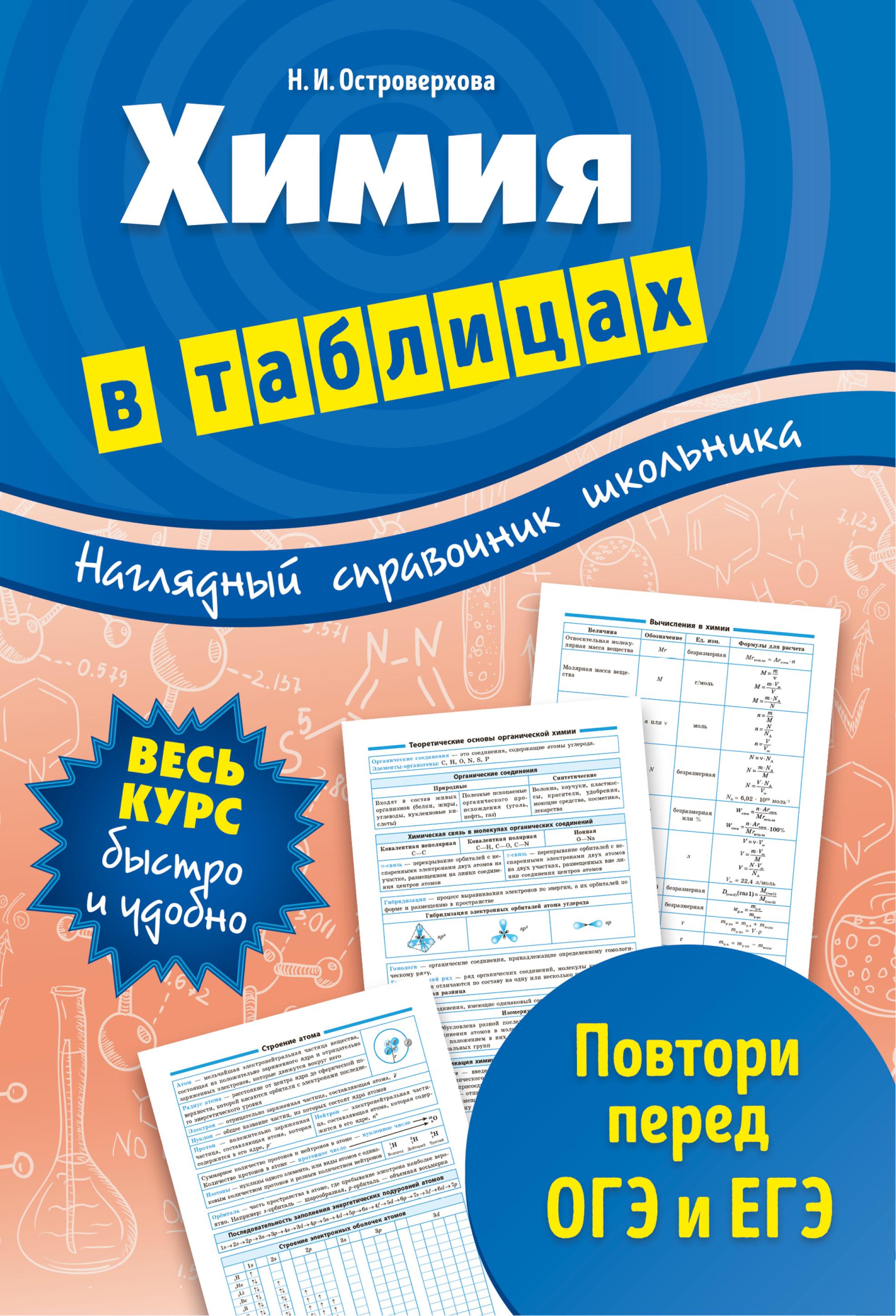 Наталья Ивановна Островерхова Химия в таблицах