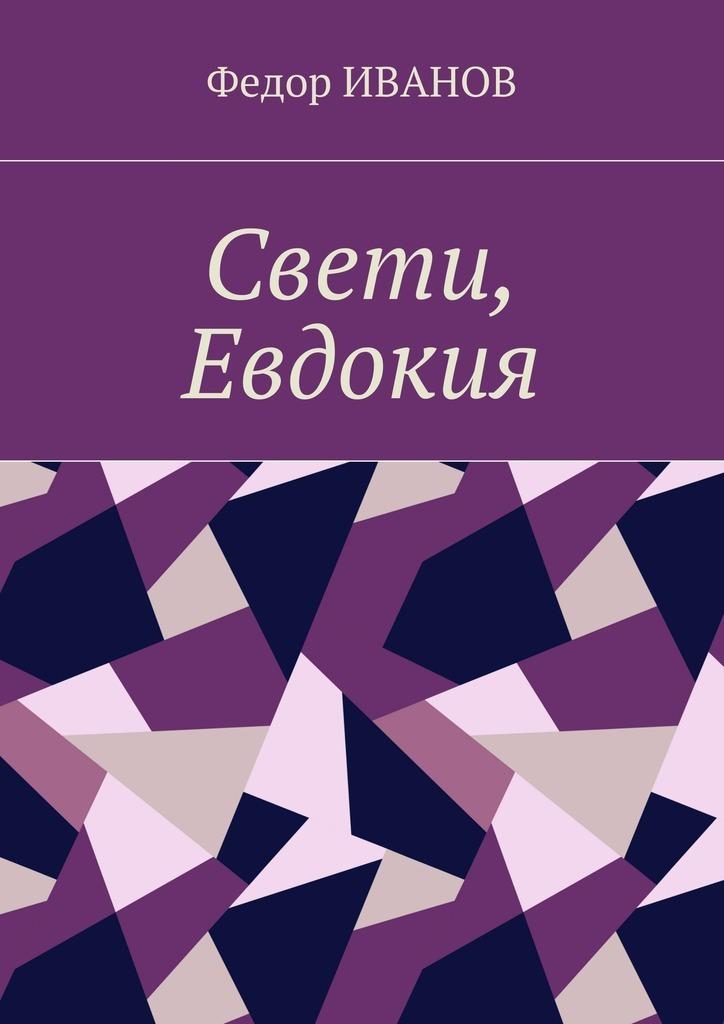 Федор Иванов Свети, Евдокия федор иванов кленовый листок