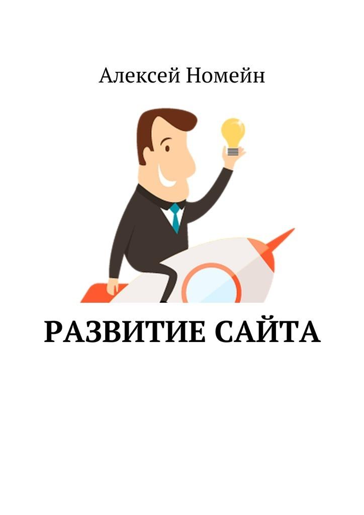 Алексей Номейн Развитие сайта алексей номейн раскрутка сайта в поисковых системах