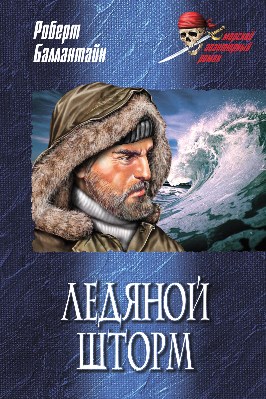 Роберт Баллантайн Ледяной шторм роберт баллантайн мир льдов коралловый остров