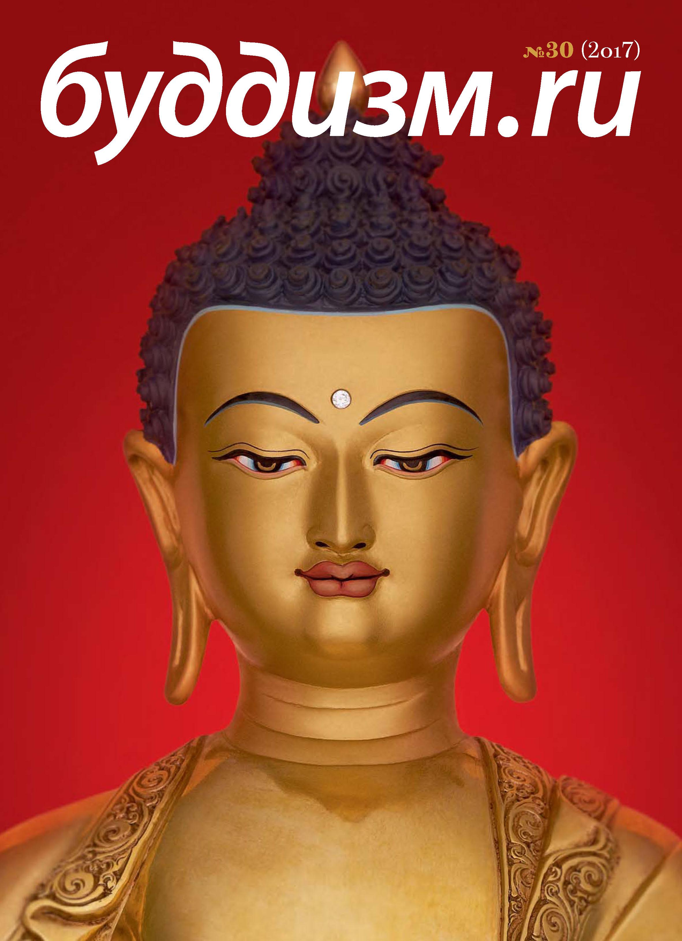 Отсутствует Буддизм.ru №30 (2017) открытие алмазного пути тибетский буддизм встречается с западом