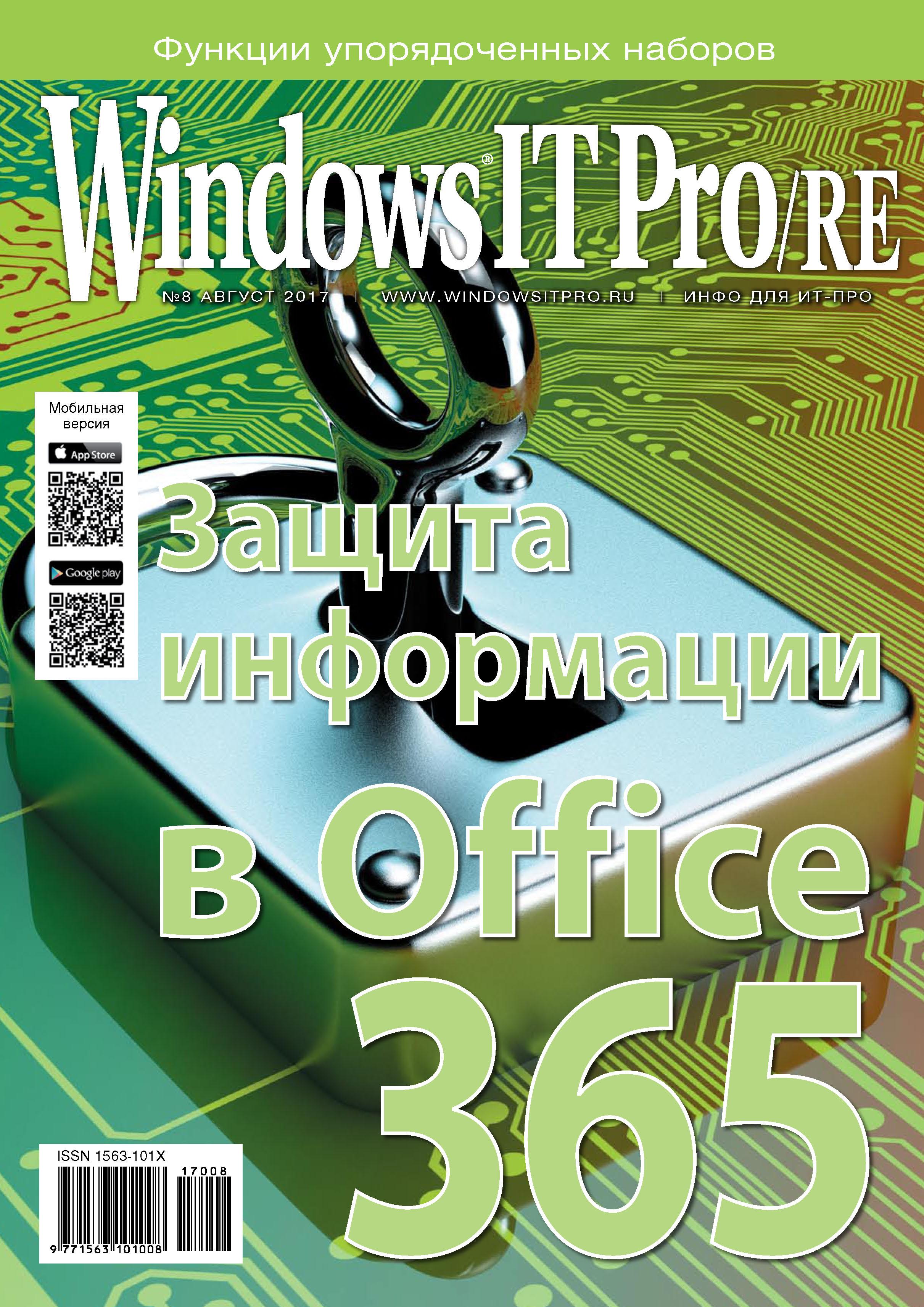 Открытые системы Windows IT Pro/RE №08/2017 microsoft office 365 personal для windows macos и ios box
