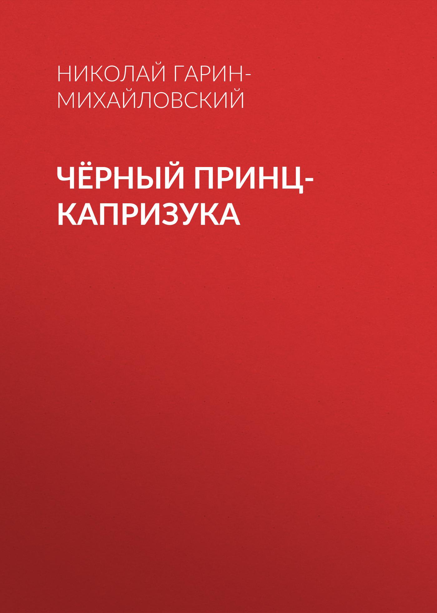 Николай Гарин-Михайловский Чёрный принц-капризука роббинс т я не буду притворяться