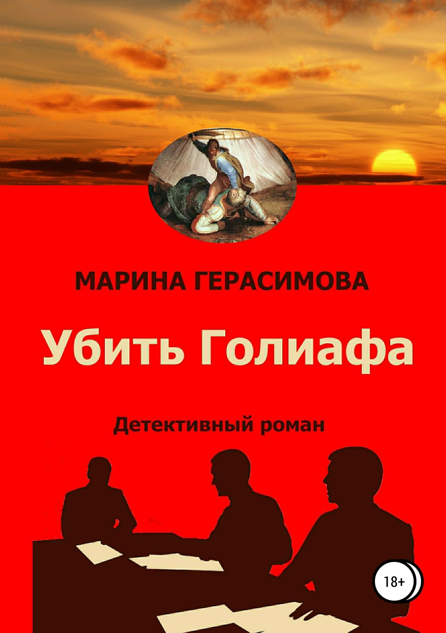 Убить Голиафа_Марина Валерьевна Герасимова