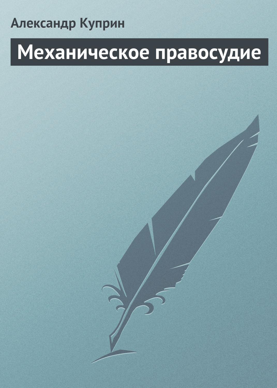 Александр Куприн Механическое правосудие александр островский поздняя любовь спектакль