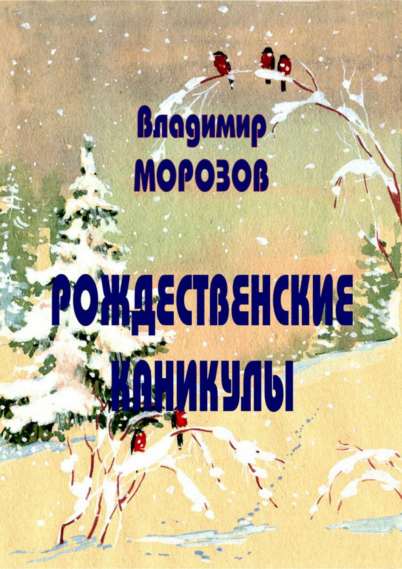 Владимир Игоревич Морозов Рождественские каникулы рождественские каникулы