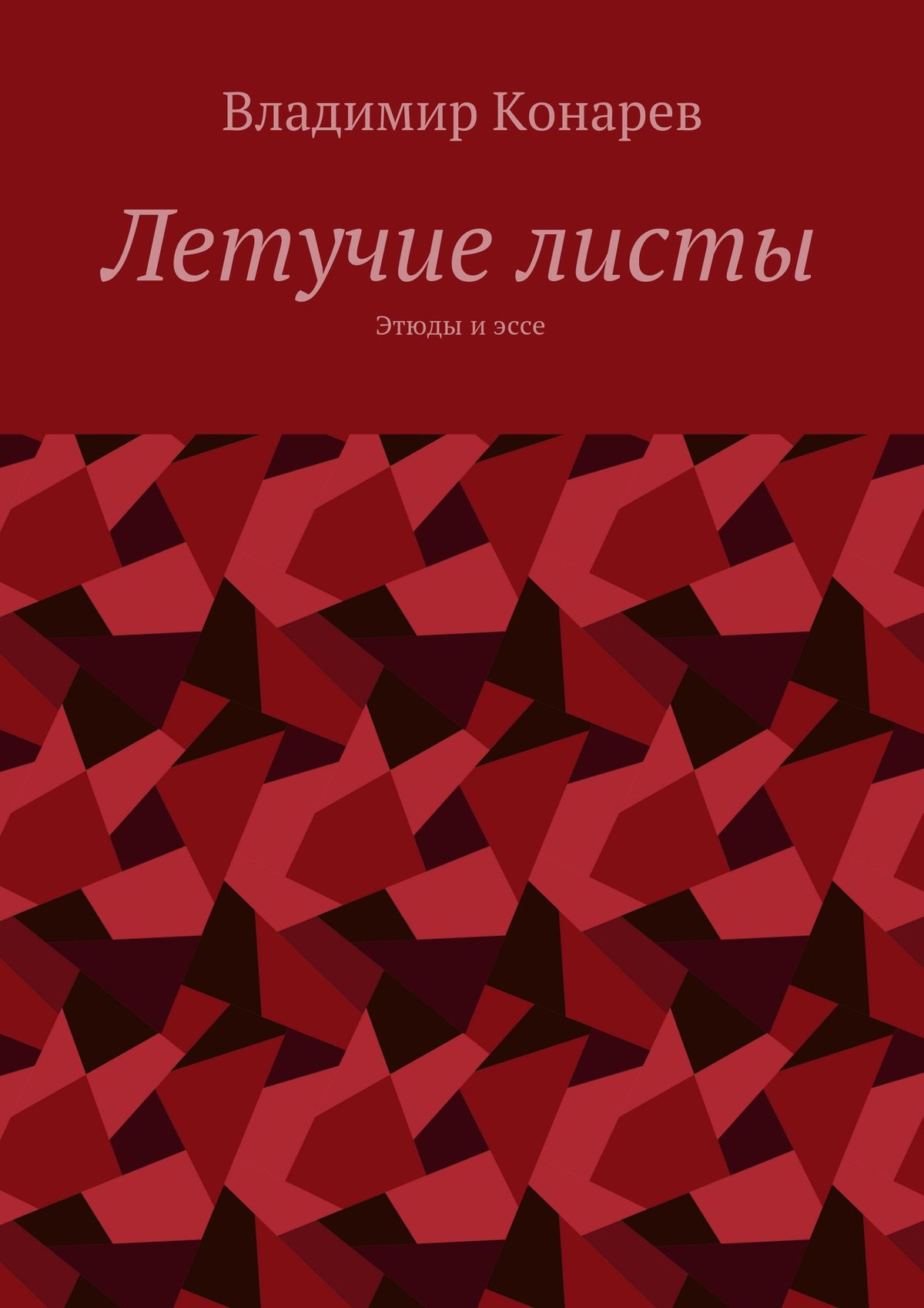 Владимир Конарев Летучие листы. Этюды иэссе елена светова путнику мысли приходящие