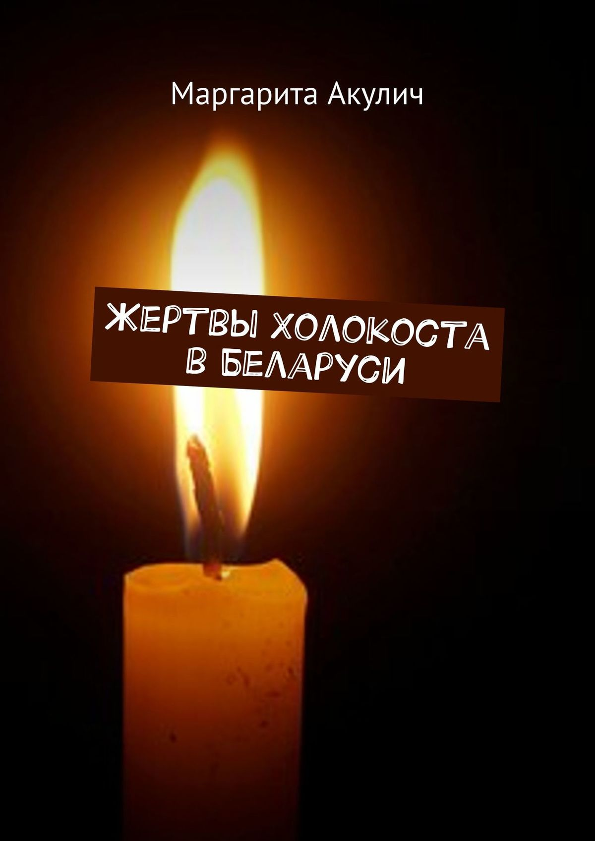 Маргарита Акулич Жертвы Холокоста в Беларуси маргарита акулич о синагогах раввине и