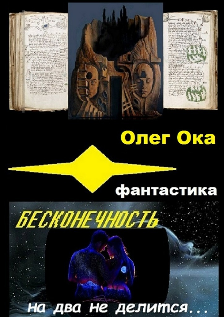 Олег Ока Бесконечность на два не делится олег ока бриллиантовые дороги