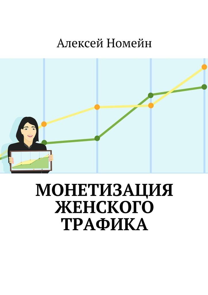 Алексей Номейн Монетизация женского трафика