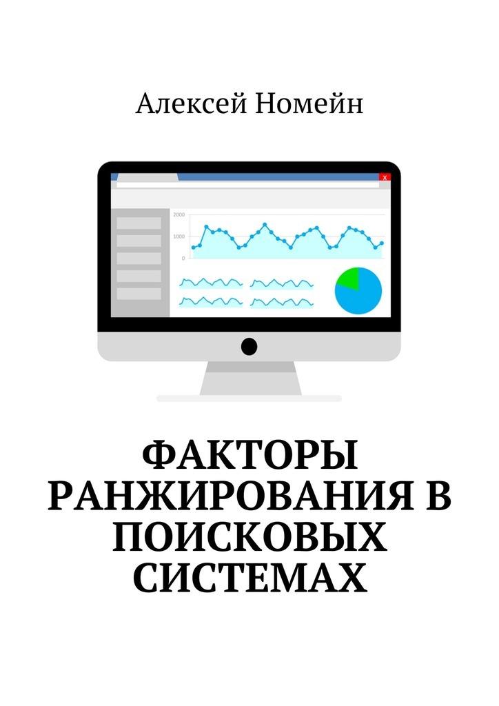 Алексей Номейн Факторы ранжирования в поисковых системах алексей номейн раскрутка сайта в поисковых системах