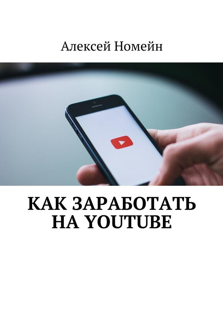 Алексей Номейн Как заработать наYoutube матвей северянин как заработать на youtube пошаговое руководство