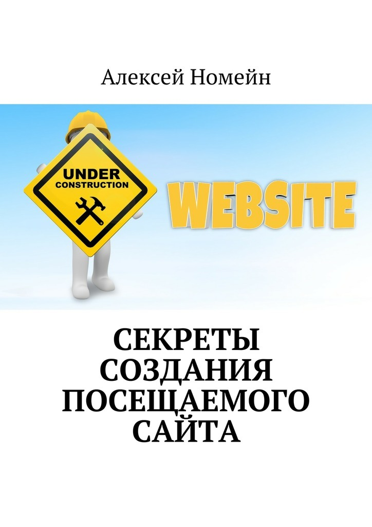 Алексей Номейн Секреты создания посещаемого сайта
