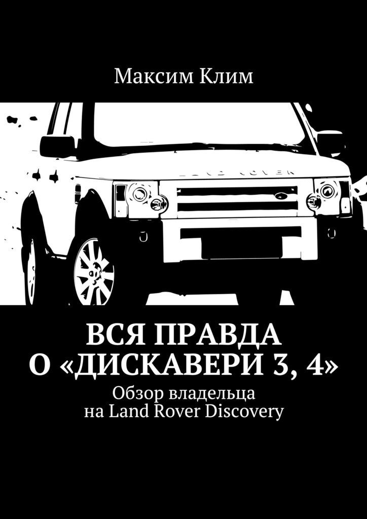 Максим Клим Вся правда о«Дискавери 3,4». Обзор владельца наLand Rover Discovery телефон ленд ровер х9