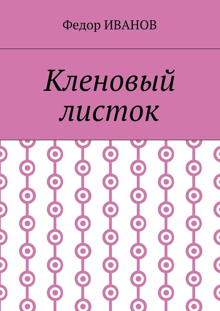 Федор Иванов Кленовый листок федор иванов кленовый листок